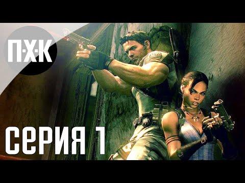 """Resident Evil 5. Прохождение 1. Сложность """"Профессионал / Professional""""."""