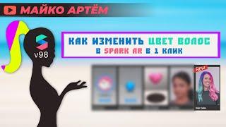 Как изменить цвет волос в маске Инстаграм сегментация волос Spark AR v98