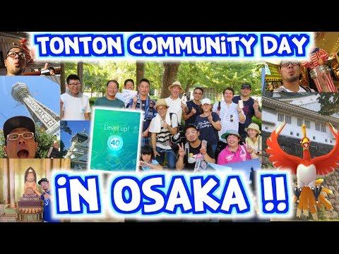 【Pokémon GO in Japan】MEET UP IN OSAKA! ROAD TO LEVEL40!! 大阪オフ会!ついにレベル40へ!【日本でポケモンGO】 thumbnail