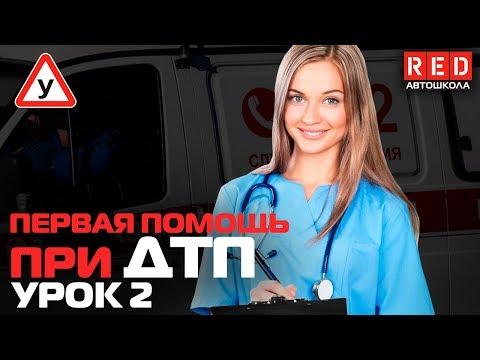 Первая Медицинская Помощь при ДТП!!! Остановка Кровотечения [Автошкола RED]