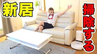 新居のリビングを最新掃除機で掃除していくー!