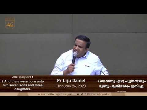 Pr. Liju Daniel | Malayalam Sermon | 26 January 2020