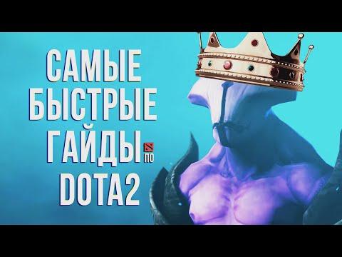 видео: Самый быстрый гайд - faceless void/darkterror/Мудак/Войд dota 2