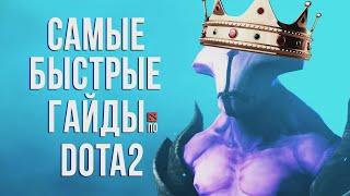 Самый быстрый гайд - Faceless Void/Darkterror/Мудак/Войд Dota 2