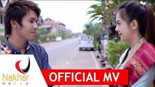 เพลงลาว ສິໄຫ້ນຳບໍ່ น้องตายสิไห้นำบ่ hai num bor-ດອກຫຍ້າ lao song Nakhar Media [Official MV]