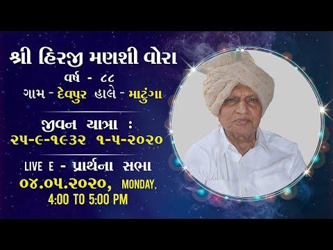 Live Shri Hirji Manshi Vora Prathna Sabha 04.05.2020