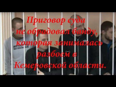 Приговор суда не обрадовал банду, которая занималась разбоем в Кемеровской области.
