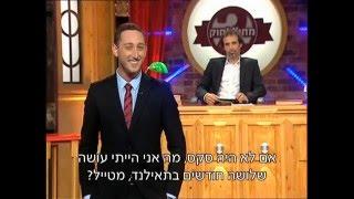 מחוץ לחוק עם רועי לוי - יונתן ברק בעד סקס - קומדי סנטרל