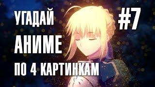 УГАДАЙ АНИМЕ ПО 4 КАРТИНКАМ #7 / 4 Pics 1 Anime #7