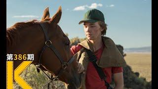 【看电影了没】我爸死了,这匹马成了我的依靠