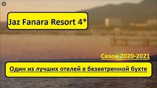 Египет 2021 Jaz Fanara Resort 4 СКАНДАЛ В РЕСТОРАНЕ БЕЗВЕТРЕННАЯ БУХТА ПОЛНЫЙ ОБЗОР ОТЕЛЯ