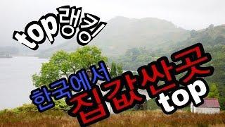 [TOP]한국에서 가장싼 도시 top5