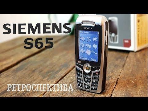 Siemens S65 тринадцать лет спустя (2004) – ретроспектива