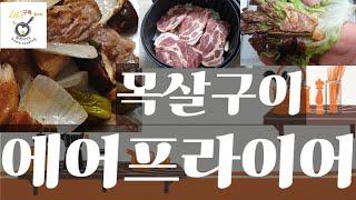 에어프라이어로 맛있는 저녁식사 간단하게 만들어드세요~^…