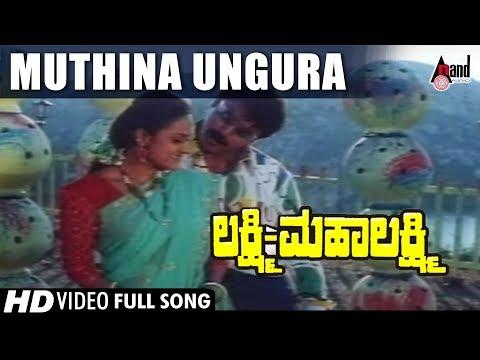Lakshmi Mahalakshmi | Muthina Ungura | Kannada Video Song | Abhijith, Shashi Kumar| Shilpa, Shweta
