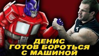 Денис Цыпленков готов бороться с машиной!