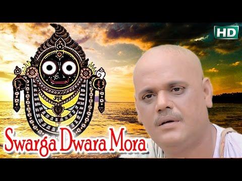 Swarga Dwara Mora || Andha Laudi || Sri Charan || WORLD MUSIC