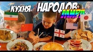 Кухня народов мира, пробуем еду разных стран, челлендж, видео для детей, kids chunnel