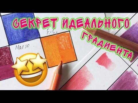 Как создать градиент?// Секрет цветных карандашей
