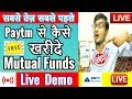 How to Invest in Mutual Funds with Paytm Money | How to Buy Mutual Funds Online Free Direct Plan