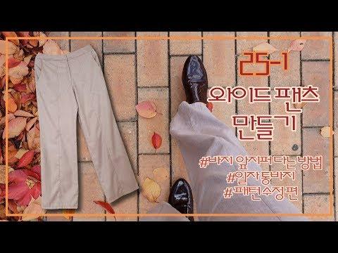 집에서 옷만들기 25-1. 와이드 팬츠 만들기! #일자 통바지 만들기 #바지 앞지퍼 다는 방법 설명