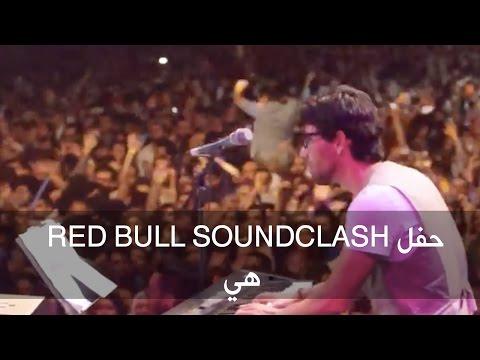 حفل Red Bull SoundClash - هي