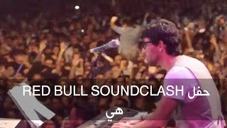 حفل Red Bull SoundClash - هي