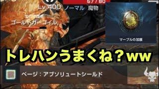 【リネレボ】トレジャーハントがうますぎる!!神イベ来た!!