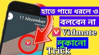 VidMate Hidden Secret Tricks | Mobile Tips Bangla 2019 | Bangla Android