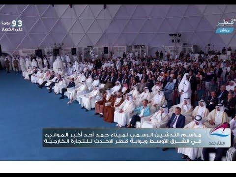 HH the Emir Patronizes Inauguration of Hamad Port