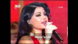 haifa-carlos azar -salma ya salama