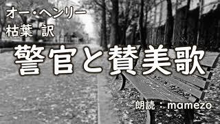 【小説朗読】 オー・ヘンリー 「警官と賛美歌」【ショートショート】