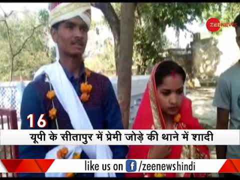 Morning Breaking: Lovers get married in a police station of UP's Sitapur