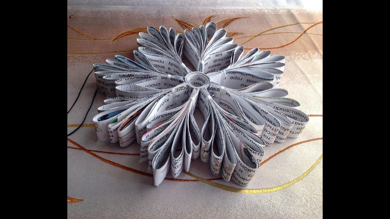 Как сделать объемную снежинку из бумаги! - YouTube