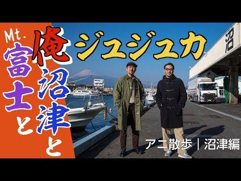 【アニ散歩★沼津編】アニキには富士と古着がよく似合う!