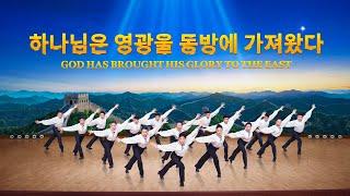 [워십댄스] <하나님은 영광을 동방에 가져왔다>