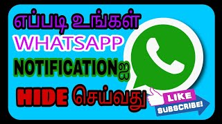 HOW TO HIDE WHATSAPP NOTIFICATION IN TAMIL /// SPR MEDIA TAMIL
