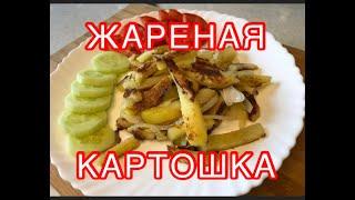 жареная_картошка МОЯ ЛЮБИМАЯ ЖАРЕНАЯ КАРТОШКА С ЛУКОМ Мой рецепт Fried potatoes