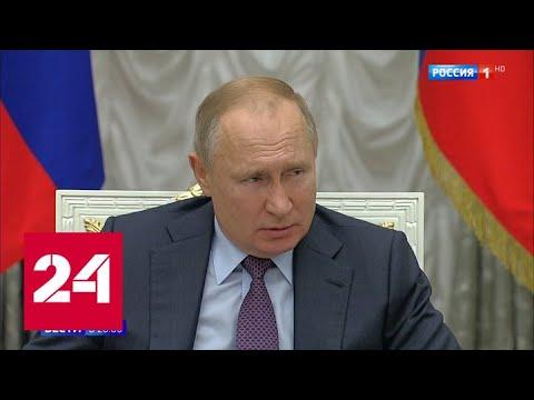 Путин готов избавить россиян от клейма снятой судимости - Россия 24