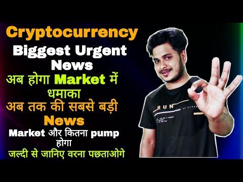 Crypto News Today Hindi   Which Crypto Buy Today   Cryptocurrency News In Hindi   Cryptocurrency