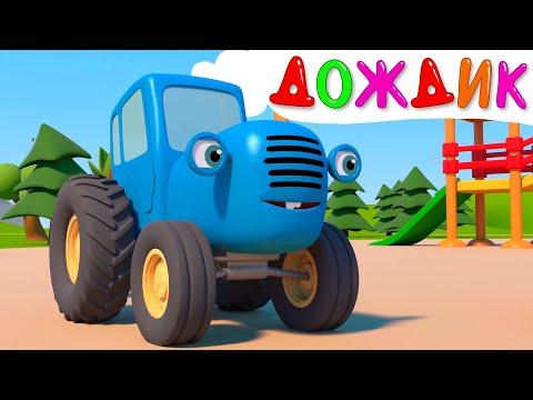 Видео: СОЛНЫШКО И ДОЖДИК - Мультфильм Синий трактор на детской площадке