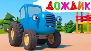 СОЛНЫШКО И ДОЖДИК Мультфильм Синий трактор на детской площадке