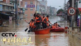 《中国财经报道》暴雨蓝色预警 南方强降雨趋于减弱 20190624 17:00 | CCTV财经