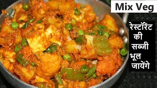 Mix Veg Recipe - एक बार बनाएंगे तो रेस्टॉरेंट की सब्जी भूल जायेंगे | Mix Veg Sabji *Restaurent style