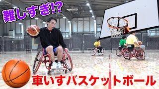 車いすバスケットボールやったら超おもしろくて意外な試合結果になった!?