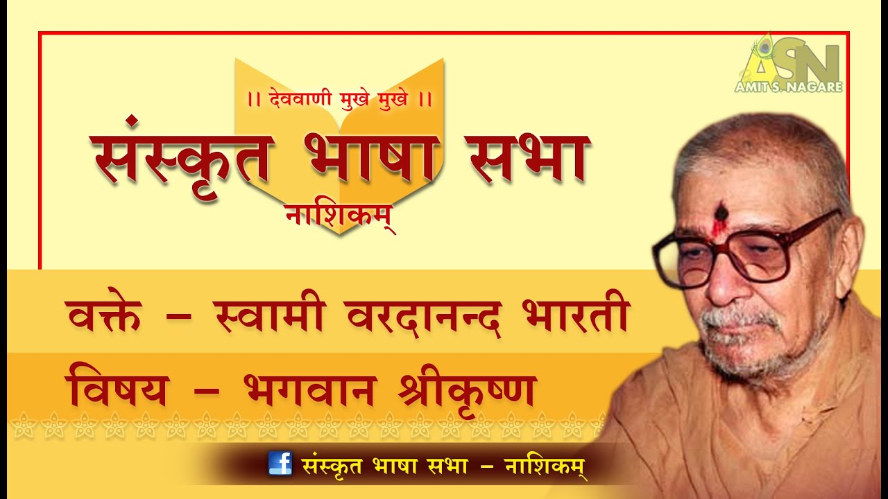 स्वामी वरदानंद भारती l भगवान श्रीकृष्ण l Swami varadanand bharati l Bhagavan Shree Krushana l