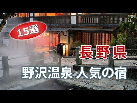 野沢温泉で人気の旅館・ホテル|長野旅行にオススメの宿
