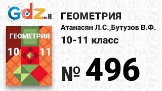 № 496 - Геометрия 10-11 класс Атанасян