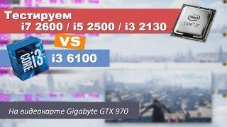 Тестируем i7 2600 / i5 2500 / i3 2130 и i3 6100 с GTX 970