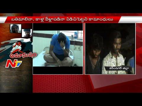 Latest Updates on Dalit Girl Gangrape in Karimnagar | NTV